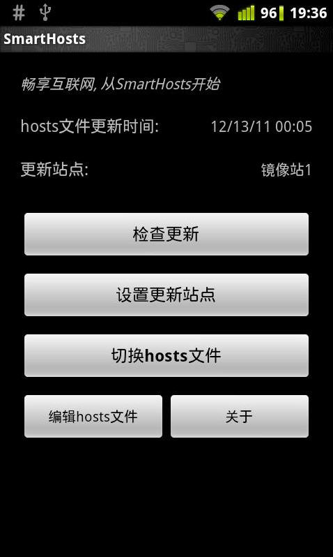 hosts修改工具smarthosts for Android